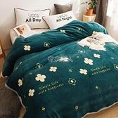 聖誕禮物法蘭珊瑚絨毯子季加厚保暖墊床單雙人午睡空調毛毯被子學生 YJT