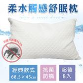 舒眠枕 親水泡棉枕 涼枕 【ML-PL003】經典抗菌防螨水波枕 8入 台灣製造 家購網