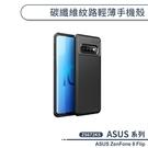 ASUS ZenFone 8 Flip 碳纖維紋路輕薄手機殼 ZS672KS 保護殼 保護套 散熱殼 防摔殼