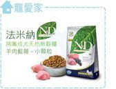 ☆寵愛家☆法米納 成犬無穀糧GD-3 羊肉藍莓 小顆粒 7kg