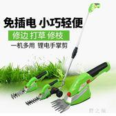 割草機  電動小型家用充電式鋰電剪草修枝機電動割草機打草機綠籬機 KB9989【野之旅】
