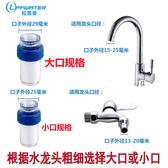 水龍頭淨水器簡易自來水過濾器井水淨化濾水器水質檢測器PP 棉濾芯