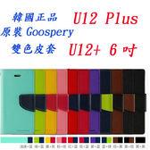 King*Shop~Goospery HTC U12+ 6吋 手機支架翻蓋皮套U12 Plus 保護軟膠外殼