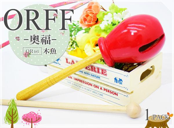【小麥老師樂器館】木魚 東方木魚 傳統木魚 附 鼓棒 ORFF 奧福 OR46 兒童樂器【O100】