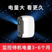 不插電電池攝像頭手機遠程wifi監控器高清夜視家用室外充電 陽光好物