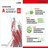 Autodesk AutoCAD LT 2018 一年版電子授權 PKC 金鑰卡(無鑑賞期)