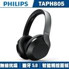 PHILIPS飛利浦 頭戴式無線抗噪藍牙耳機TAPH805