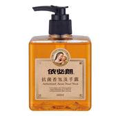 依必朗抗菌香氛洗手露250ml【愛買】