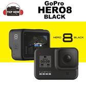 (預購)GoPro 運動攝影機 HERO8 Black 黑版 攝影機 錄影機 防水 錄影 紀錄 潛水 水上活動 公司貨