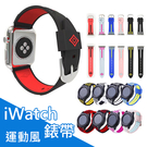 蘋果 iWatch 錶帶 運動風錶帶 矽膠 手錶錶帶 運動矽膠錶帶 孔位調節