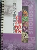 【書寶二手書T8/動植物_PEI】台北市常見的有毒植物_鄭元春