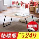 和風小茶几 輕巧折疊桌 床邊桌 筆電桌 ...