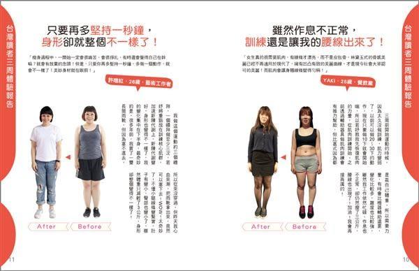 我的第一本自重訓練書:1週2次5分鐘,1個月-9kg!專為女性設計的肌力訓練