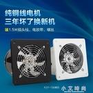 排氣扇油煙排風扇廚房衛生間牆壁6寸窗式換氣扇管道換風扇抽風機 小艾時尚NMS