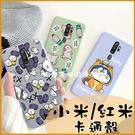 小米 10 lite 紅米 Note9 Note8Pro 小米9 9T 手機殼 卡通情侶 保護殼 便宜 可愛貓咪 日韓殼 簡單 軟殼