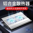 鋁合金筆電散熱器風扇支架底座靜音板風冷降溫神器【英賽德3C數碼館】