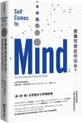 意識究竟從何而來?(改版):從神經科學看人類心智與自我的演化