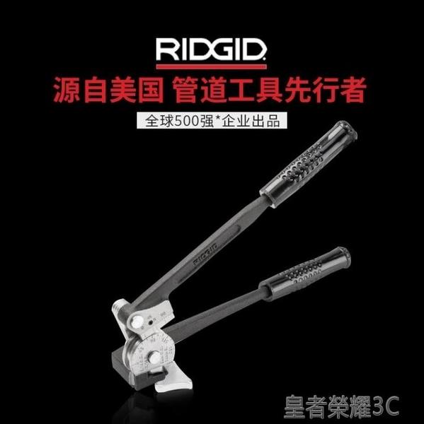 彎管器 RIDGID美國里奇400系列手動不銹鋼管銅管彎管器彎管機彎儀錶管YTL 年終鉅惠