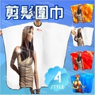 C2064美髮沙龍防潑水剪髮巾-時尚女模(4色)單件 [55832]