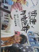 【書寶二手書T6/寫真集_YEA】衝撞.阿瑪迪斯-張芸京奧地利寫奏曲_張芸京