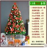 1.2 1.5 1.8 2.1 2.4 3米鬆針聖誕樹裝飾家用擺件套餐 聖誕裝飾品 星河光年