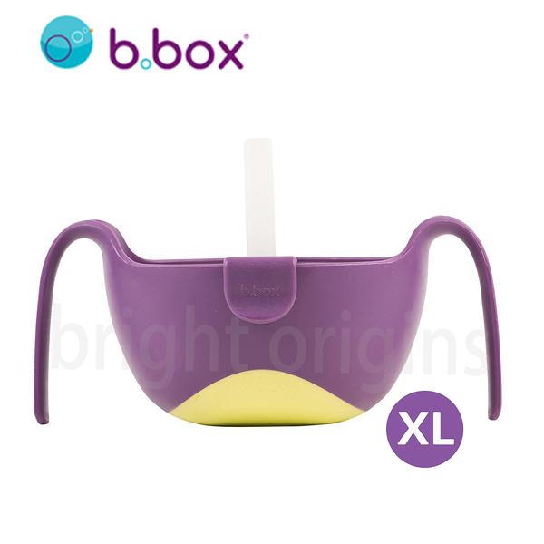 澳洲 b.box 專利吸管三用碗(XL)-葡萄紫