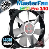 [ PC PARTY ] Cooler Master MasterFan Pro RGB 14公分風扇 風壓型