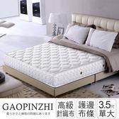 IHouse 高品質 護邊獨立筒床墊-單大3.5x6.2尺