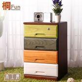 桐趣 木。工房4抽實木收納櫃