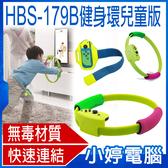 【3期零利率】全新 HBS-179B 健身環 兒童版N-Switch 無毒環保材質 彈力回饋 透氣網布 快速連結