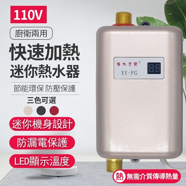 110V熱水器 即熱式電熱水器電熱水龍頭廚房速熱快速加熱迷你小廚寶 加熱 取暖 熱水器