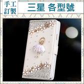 三星 S10 A9 A7 Note9 A8 Start A6+ S9 A8+ Note8 J4 J6 J7 J8 手機皮套 訂做 芭蕾雛菊皮套
