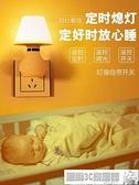 小夜燈 插電遙控小夜燈臥室床頭睡眠嬰兒喂奶夜光節能護眼充電式月子臺燈 風尚