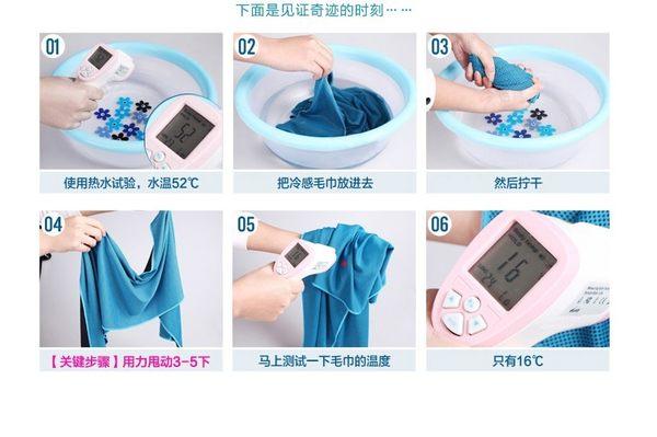 雙色冷感冰爽毛巾 運動吸汗冰巾 冰涼巾