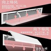 空調擋風板中央空調擋風板防直吹防風導風罩導風板出風口擋板冷暖風管機通用 海角七號
