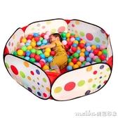 海洋球池室內兒童帳篷可摺疊波波池寶寶嬰兒童玩具彩色球游戲圍欄QM 美芭