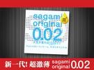 三倍潤滑保險套! sagami 相模元祖 002超激薄 衛生套 極潤型 1片裝【DDBS】
