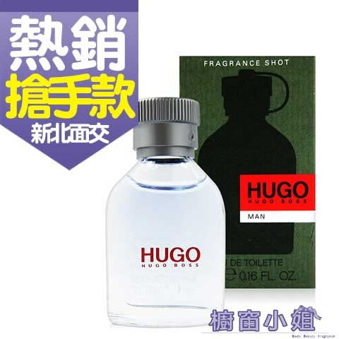 HUGO BOSS 優客 男性淡香水 5ML 沾式小香