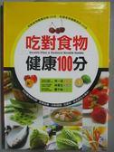 【書寶二手書T6/養生_QBB】吃對食物健康100分_趙濰