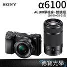(預購) 【SONY】a6100 BODY + 16-50 + 55-210  雙鏡組 公司貨 a系列 相機推薦 德寶光學 索尼 sony