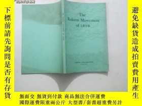 二手書博民逛書店The罕見Reform Movement of 1898 戊戌變