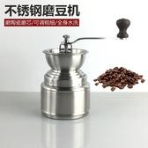 咖啡機 不銹鋼磨豆機咖啡豆磨手搖黑胡椒研磨器手磨胡椒粒可水洗 免運直出 星期八