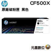 【限時促銷 ↘2990元】HP 202X CF500X BK 黑 原廠碳粉匣 盒裝 適用M254DW M281FDW