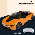 【瑪琍歐玩具】1:12 BMW i8 R...