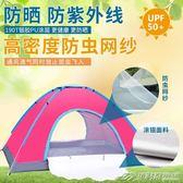 戶外帳篷2秒全自動速開 2人3-4人露營野營雙人野外免搭建沙灘套裝igo  潮流前線