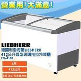 德國利勃  LIEBHERR 412公升 弧型玻璃推拉冷凍櫃 EFI-4103