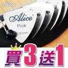 【小麥老師樂器館】彈片 ALICE AP-S (買3送1) 速度 PICK 三角速度型 【C19】不鏽鋼 吉他 烏克麗麗