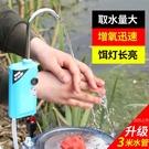 智慧感應釣魚取水器電動抽水機戶外吸水器釣箱增氧泵洗手神器漁具 【夏日新品】