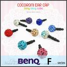 ☆球型鑽石耳機孔防塵塞/BENQ F3/F4/F5/F52