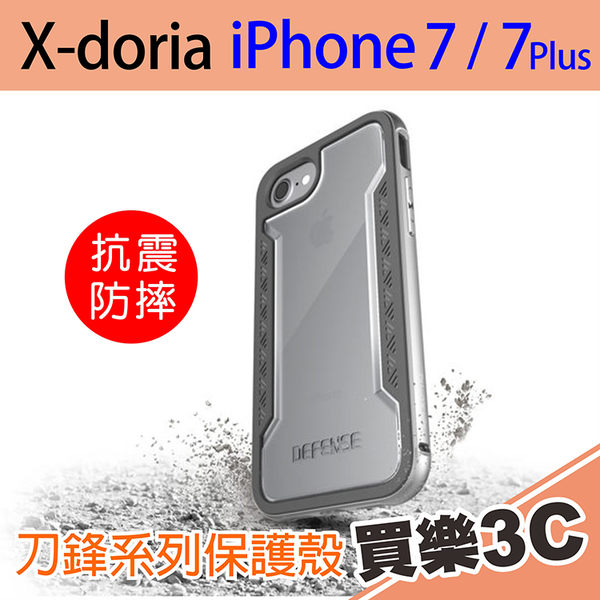 X-doria APPLE iPhone 7 / iPhone 7 Plus 刀鋒系列 保護殼 銀色,抗震防摔,分期0利率,神腦代理